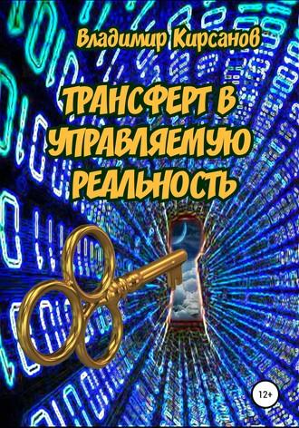 Владимир Кирсанов, Трансферт в управляемую реальность