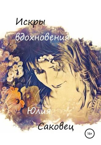Юлия Саковец, Искры вдохновения