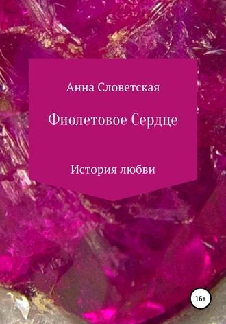 Анна Словетская, Фиолетовое Сердце