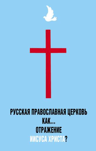 Владимир Бондаренко, Русская Православная Церковь как… отражение Иисуса Христа?