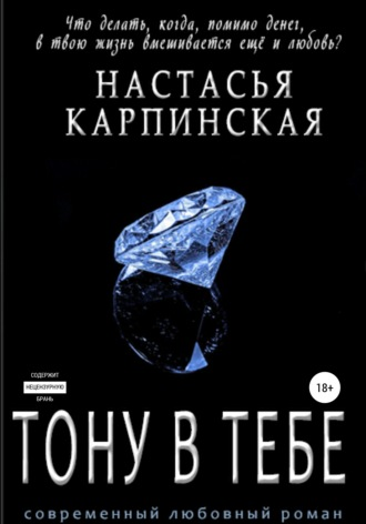Настасья Карпинская, Тону в тебе