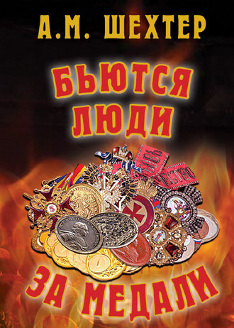 Александр Шехтер, Бьются люди за медали…