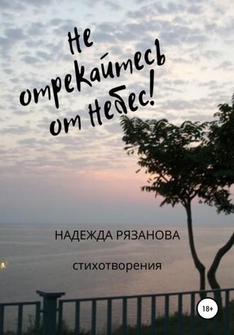 Надежда Рязанова, Не отрекайтесь от небес!