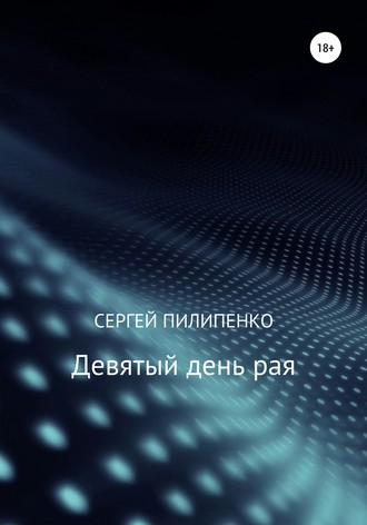 Сергей Пилипенко, Девятый день рая