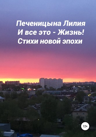 Лилия Печеницына, И всё это – Жизнь