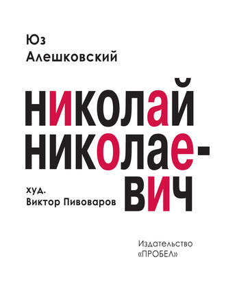 Юз Алешковский, Николай Николаевич. Лирическая фантасмагория