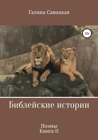 Галина Савицкая, Библейские истории 2