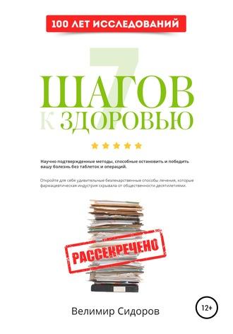 Велимир Сидоров, 7 Шагов к Здоровью: ускоренная система абсолютного здоровья