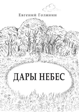 Евгений Голянин, Дары небес