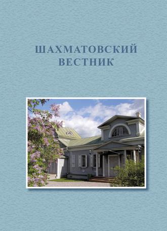 Коллектив авторов, Первые Бекетовско-Менделеевские чтения. Шахматовский вестник