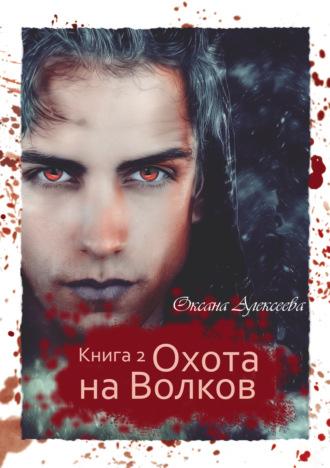 Оксана Алексеева, Охота на Волков