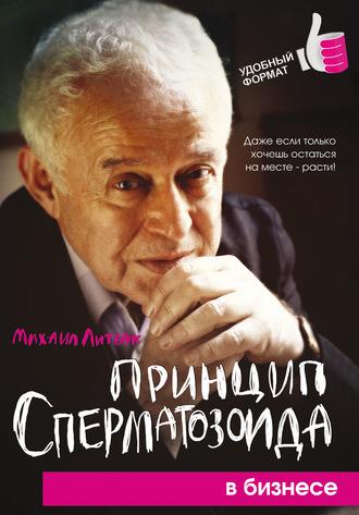 Михаил Литвак, Принцип сперматозоида