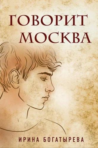 Ирина Богатырева, Говорит Москва