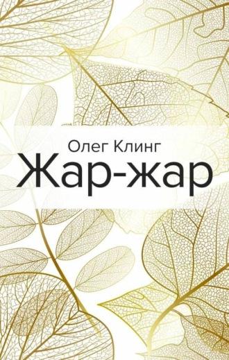 Олег Клинг, Жар-жар