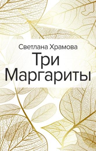 Светлана Храмова, Три Маргариты