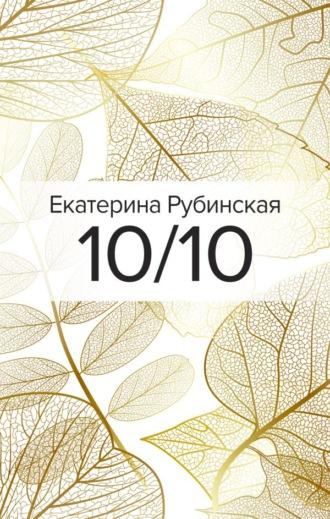 Екатерина Рубинская, 10/10