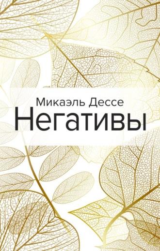 Микаэль Дессе, Негативы