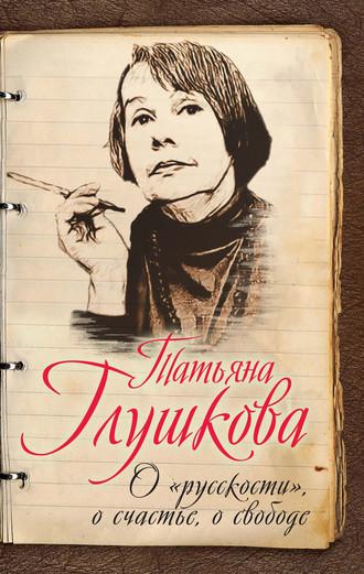 Татьяна Глушкова, О «русскости», о счастье, о свободе