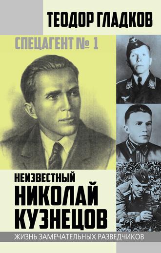 Теодор Гладков, Спецагент № 1. Неизвестный Николай Кузнецов