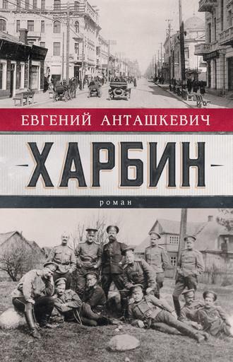 Евгений Анташкевич, Харбин