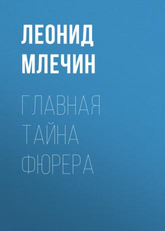Леонид Млечин, Главная тайна фюрера