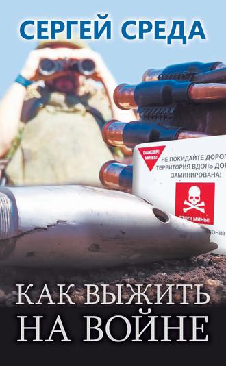 Сергей Среда, Как выжить на войне