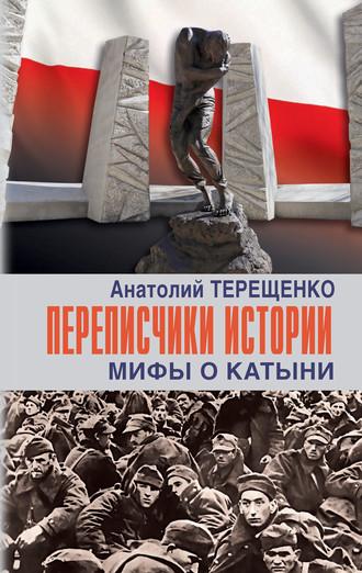 Анатолий Терещенко, Переписчики истории. Мифы о Катыни