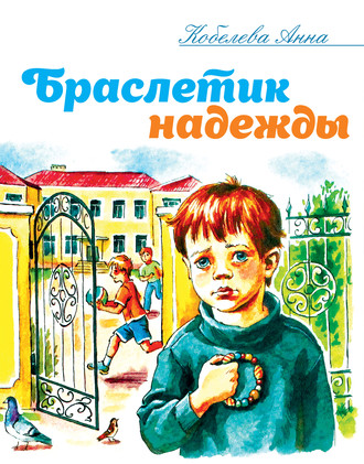 Анна Кобелева, Браслетик надежды