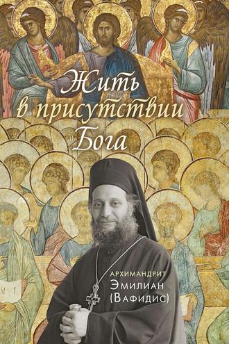 Архимандрит Эмилиан Вафидис, Жить в присутствии Бога