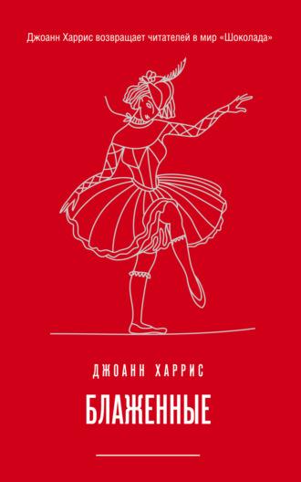Джоанн Харрис, Блаженные