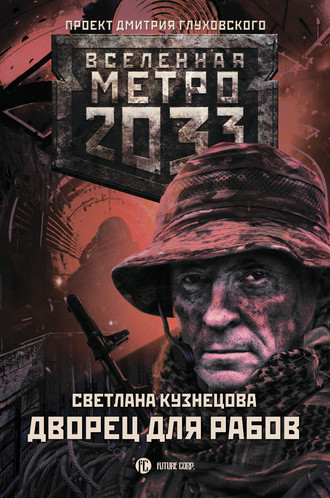 Светлана Кузнецова, Метро 2033. Дворец для рабов