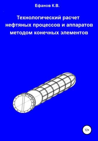 Константин Ефанов, Технологический расчет нефтяных процессов и аппаратов методом конечных элементов