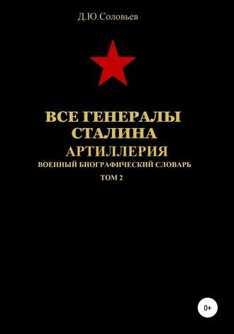 Денис Соловьев, Все генералы Сталина. Артиллерия. Том 2
