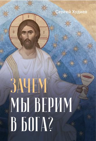 С. Худиев, Зачем мы верим в Бога?