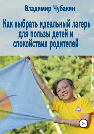 Владимир Чубакин, Как выбрать идеальный лагерь для пользы детей и спокойствия родителей
