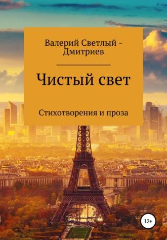 Валерий Светлый ( Дмитриев ), Чистый свет