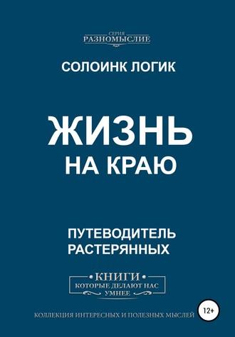 Солоинк Логик, Жизнь на краю