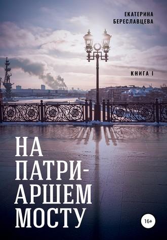 Екатерина Береславцева, На Патриаршем мосту