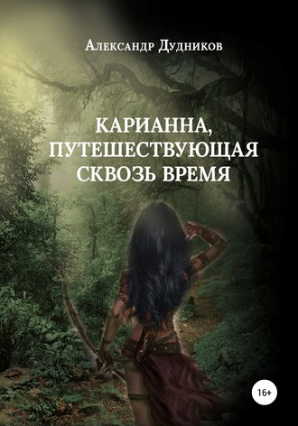 Александр Дудников, Карианна, путешествующая сквозь время