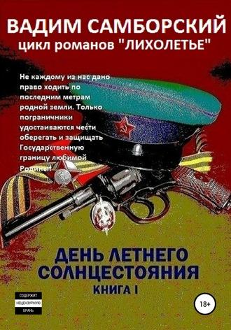 Вадим Самборский, Лихолетье. Книга I. День летнего солнцестояния