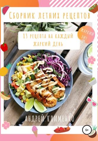 Андрей Клименко, Сборник летних рецептов: 83 рецепта на каждый жаркий день