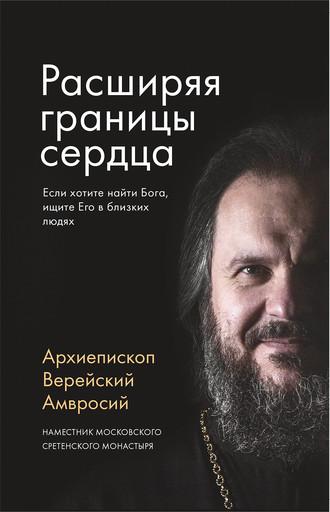 Архиепископ Амвросий (Ермаков), Расширяя границы сердца