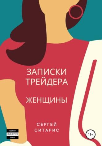 Сергей Ситарис, Записки трейдера. Женщины