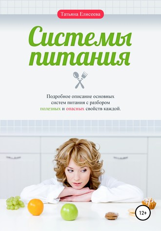 Татьяна Елисеева, Системы питания
