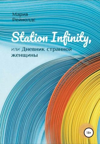 Мария Рейнолдс, Station Infinity, или Дневник странной женщины