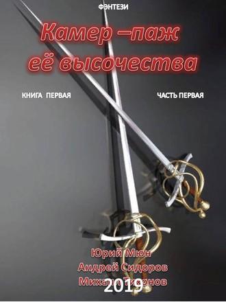 Михаил Тихонов, Юрий Мюн, Камер-паж ее высочества. Книга 1. Часть 1