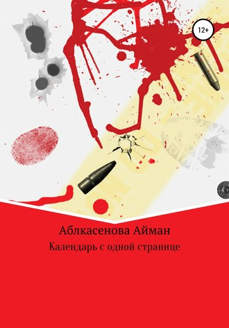 Айман Аблкасенова, Календарь с одной страницей
