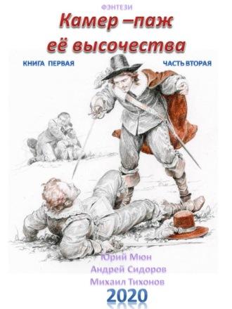 Михаил Тихонов, Юрий Мюн, Камер-паж ее высочества. Книга 1. Часть 2