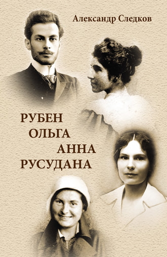 Александр Следков, Рубен – Ольга – Анна – Русудана