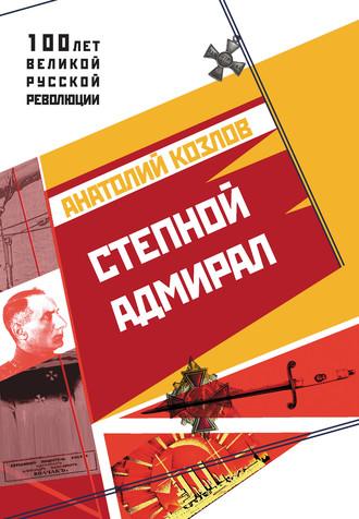 Анатолий Козлов, Степной адмирал